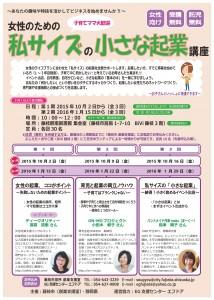 女性起業セミナーチラシ(最終案)