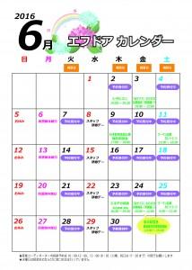 カレンダー2016-6月