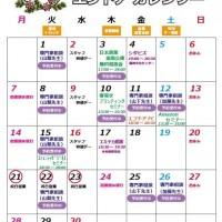 9月版エフドアカレンダー