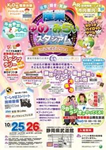 産業祭ポスター2014