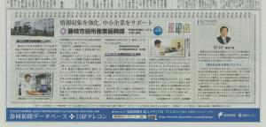 20150623_新聞広告web用