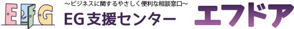藤枝エコノミックガーデニング
