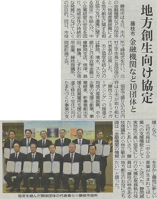 20151105_静岡新聞朝刊