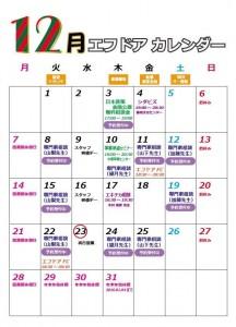 12月エフドアカレンダー