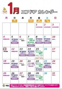 1月エフドアカレンダー