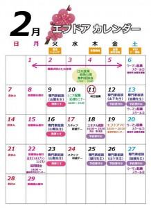 2月エフドアカレンダー