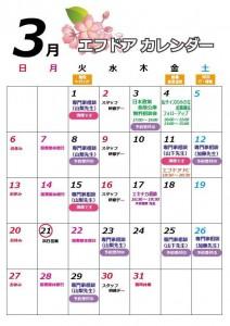 3月エフドアカレンダー