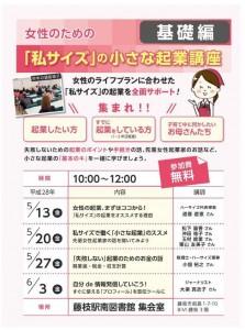 藤枝市2016基礎編オモテ