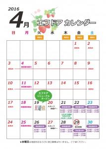 エフドアカレンダー2016-4月
