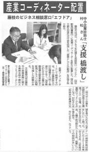 newspaper0420