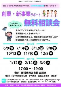 H28公庫無料相談会(第2木)チラシcs3