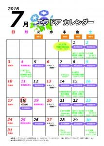 カレンダー2016-7月