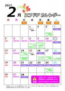 カレンダー2017-2月