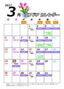 カレンダー2017-3月