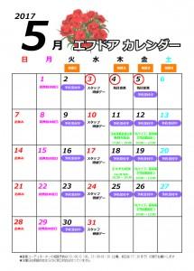 カレンダー2017-5月
