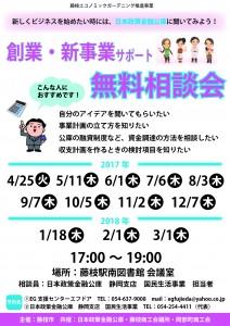 H29公庫様無料相談会(エフドア)チラシ