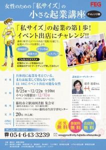 女性起業講座チャレンジ編1